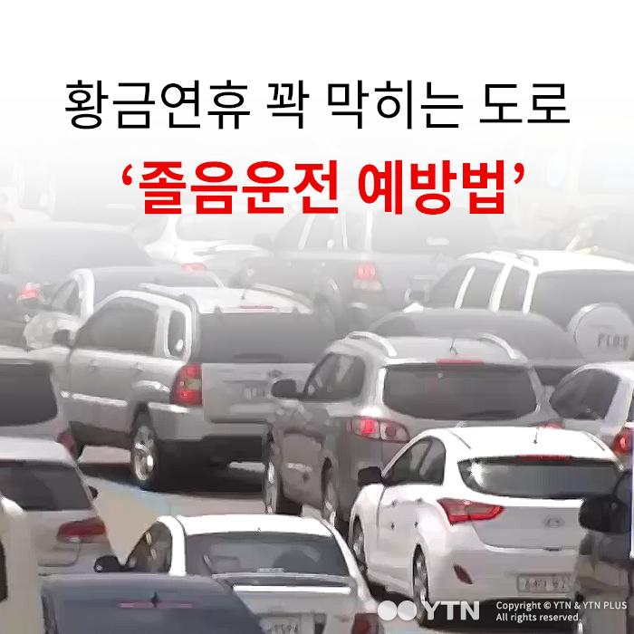 [한컷뉴스] 황금연휴 꽉 막히는 도로 '졸음운전 예방법'