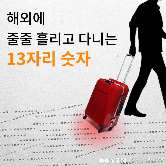 [한컷뉴스] 해외에 줄줄 흘리고 다니는 13자리 숫자