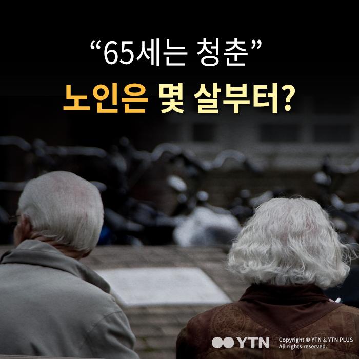 """[한컷뉴스] """"65세는 청춘"""" 노인은 몇 살부터?"""