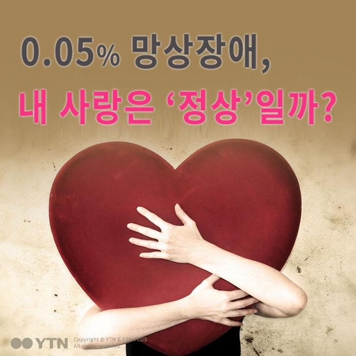 [한컷뉴스] 0.05% 망상장애, 내 사랑은 정상일까?