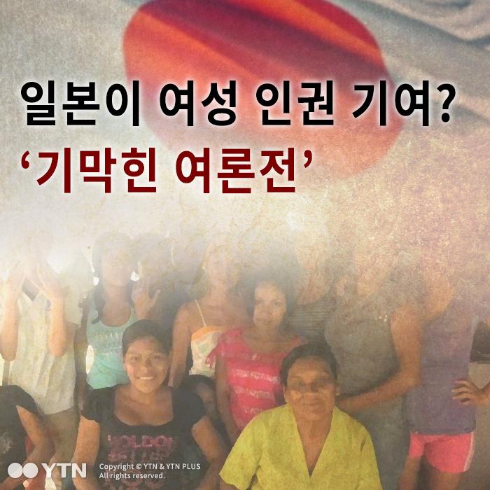 [한컷뉴스] 위안부 발뺌하고 여성인권 기여? '기막힌 여론전'