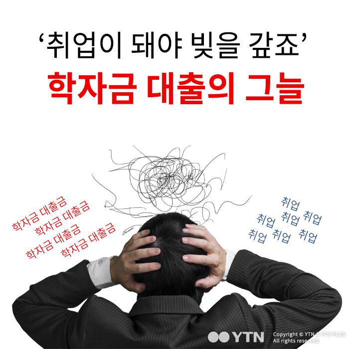 [한컷뉴스] '취업이 돼야 빚을 갚죠' 학자금 대출의 그늘