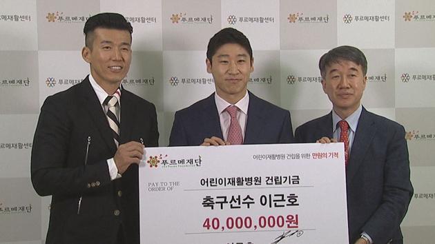 축구선수 이근호, 푸르메재단·신영록에 기부