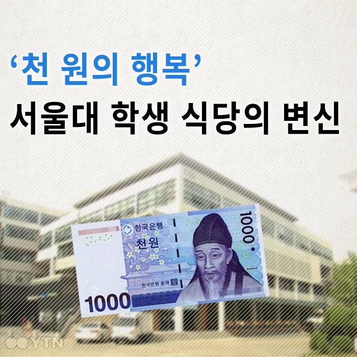 [한컷뉴스] '천 원의 행복' 서울대 학생 식당의 변신