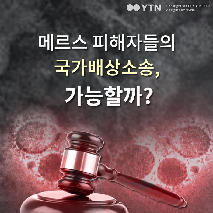 [한컷뉴스] 메르스 피해자들의 국가배상소송, 가능할까?