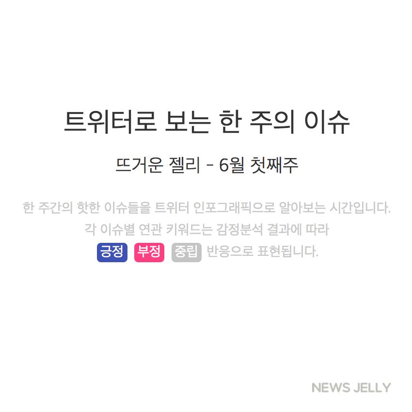 [한컷뉴스] 트위터로 본 한 주간의 이슈(6월 첫째 주)