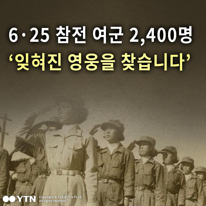 [한컷뉴스] 6·25 참전 여군 2,400명 '숨겨진 영웅을 찾습니다'
