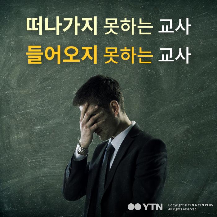 [한컷뉴스] 떠나가지 못하는 교사 들어오지 못하는 교사