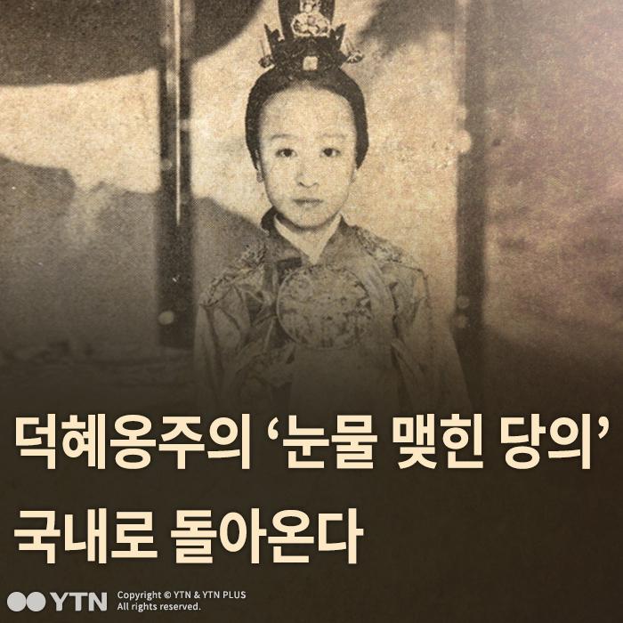 [한컷뉴스] 덕혜옹주의 '눈물 맺힌 당의' 국내로 돌아온다