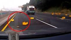 [영상] 고속도로 위 플라스틱 바구니 '와르르'