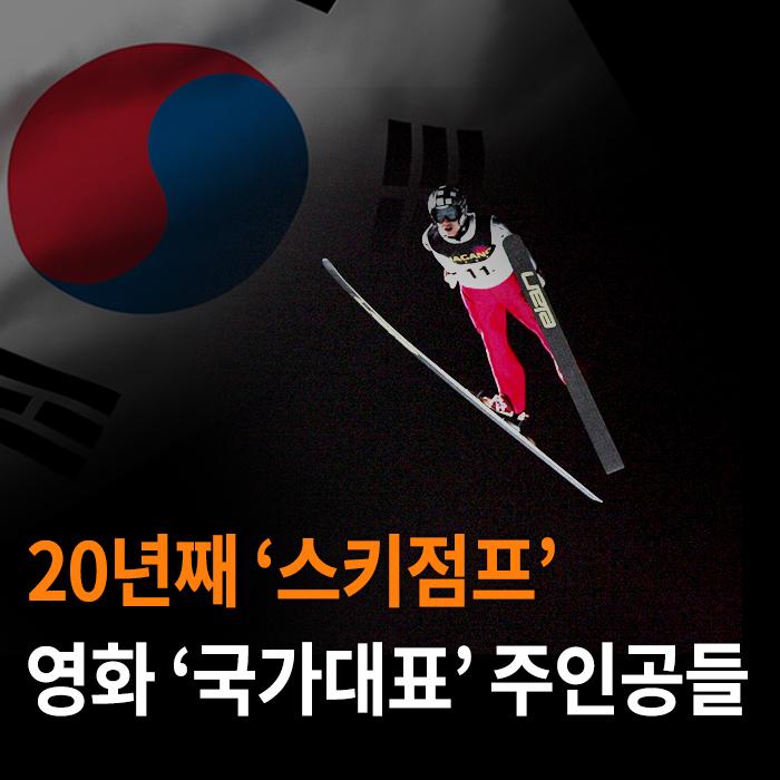 [한컷뉴스] 20년째 '스키점프' 영화 '국가대표' 주인공들