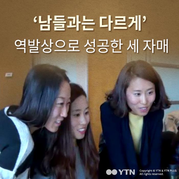 [한컷뉴스] '남들과는 다르게' 역발상으로 성공한 세 자매