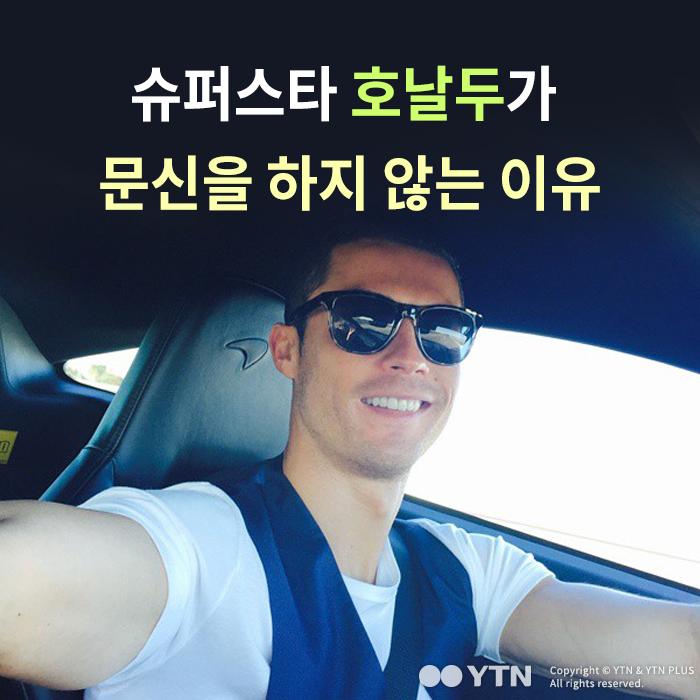 [한컷뉴스] 슈퍼스타 호날두가 문신을 하지 않는 이유