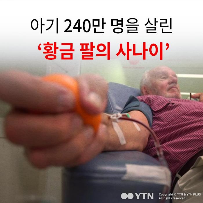 [한컷뉴스] 아기 240만 명을 살린 '황금 팔의 사나이'