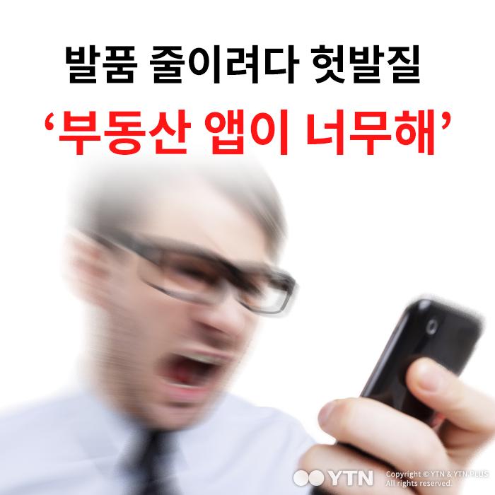 [한컷뉴스] 발품 줄이려다 헛발질 '부동산 앱이 너무해'