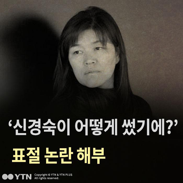 [한컷뉴스] '신경숙이 어떻게 썼기에?' 표절 논란 해부
