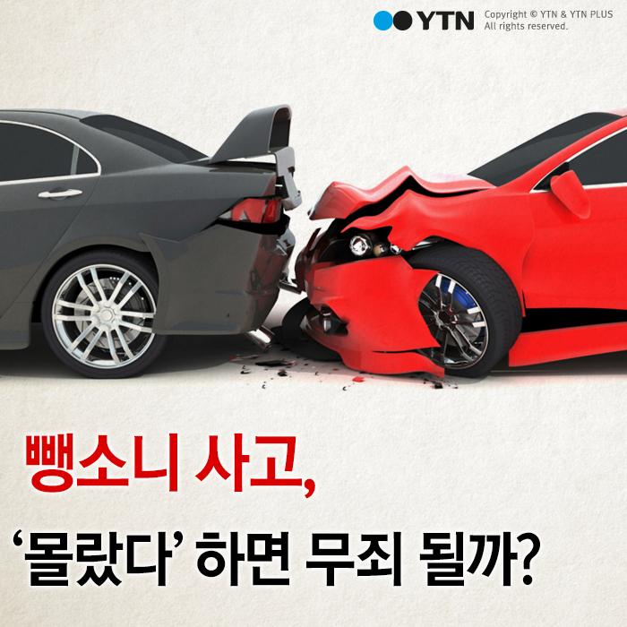 [한컷뉴스] 뺑소니 사고, 몰랐다고 하면 무죄일까?