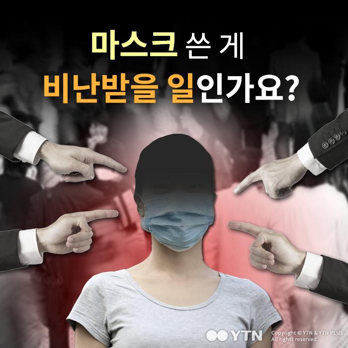 [한컷뉴스] 마스크 쓴 게 비난받을 일인가요?