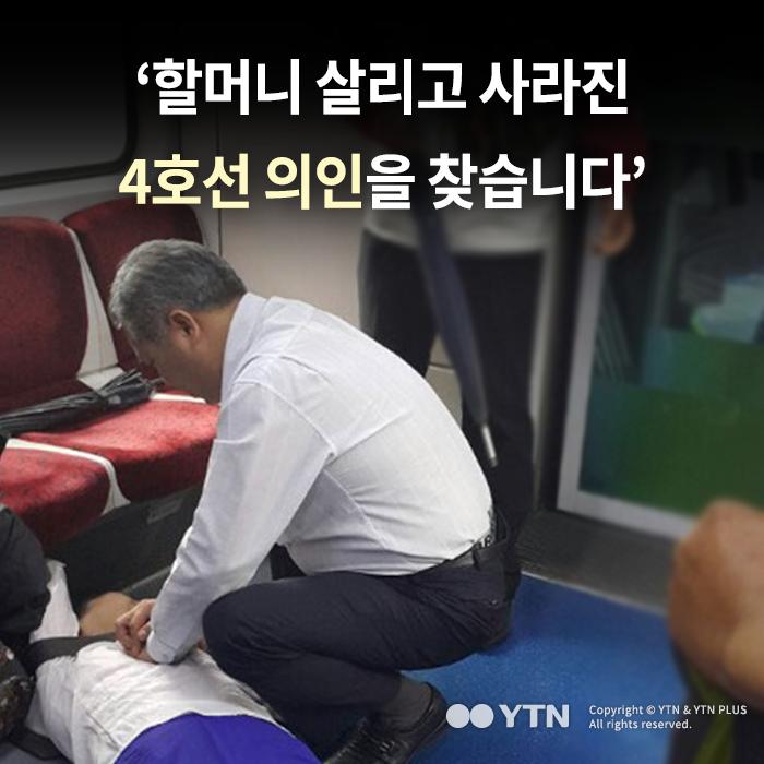 [한컷뉴스] '할머니 살리고 사라진 4호선 의인을 찾습니다'