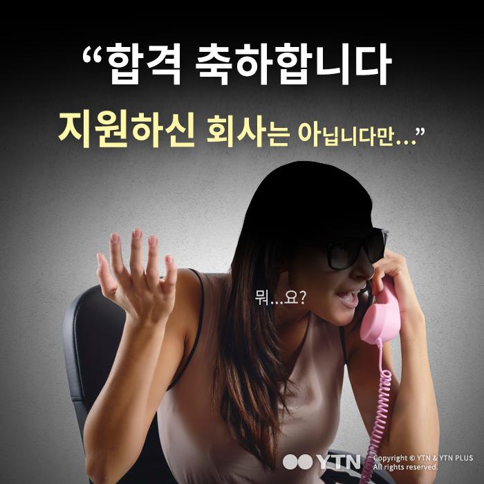 """[한컷뉴스] """"합격 축하합니다 지원하신 회사는 아닙니다만…"""""""