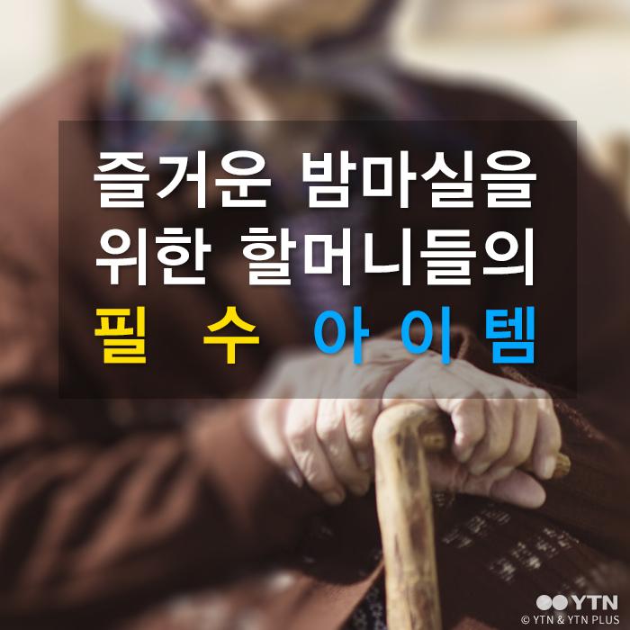 [한컷뉴스] 즐거운 밤마실을 위한 할머니들의 필수 아이템