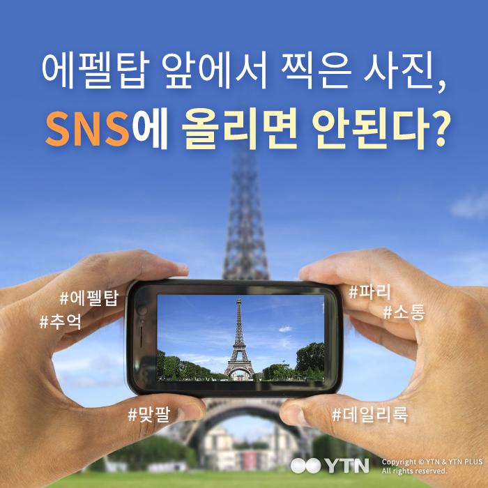 [한컷뉴스] 에펠탑 앞에서 찍은 사진, SNS에 올리면 안된다?