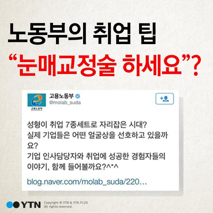 """[한컷뉴스] 노동부의 취업 팁 """"눈매교정술 하세요""""?"""