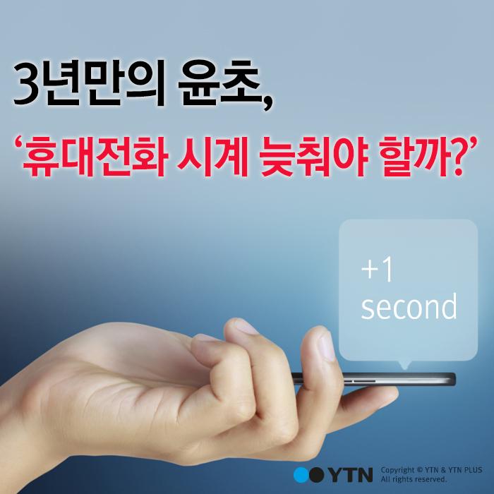 [한컷뉴스] '3년만의 윤초' 휴대전화 시계도 늦춰야 할까?