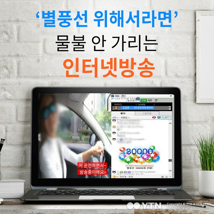 [한컷뉴스] '별풍선 위해서라면' 물불 안 가리는 인터넷방송