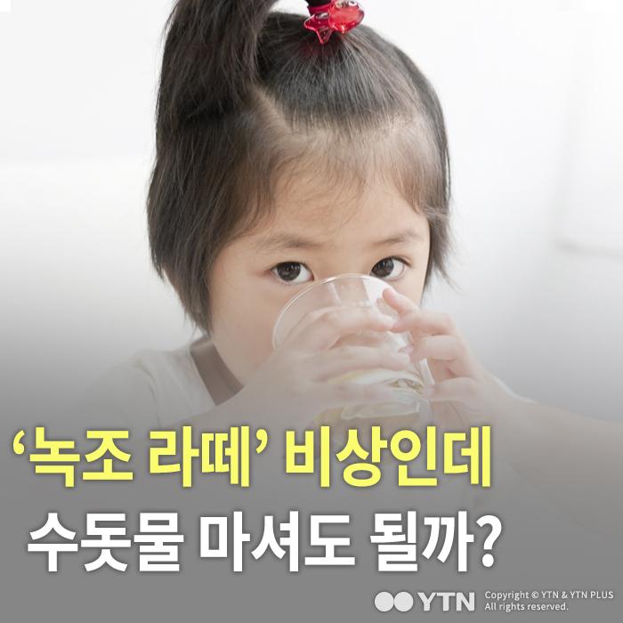 [한컷뉴스] '녹조 라떼' 비상인데 수돗물 마셔도 될까?