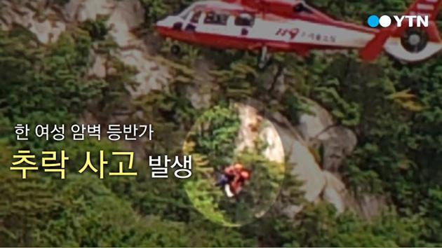 북한산 노적봉 추락사고 구조 현장