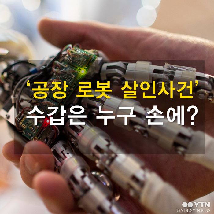 [한컷뉴스] '공장로봇 살인사건' 수갑은 누구 손에?