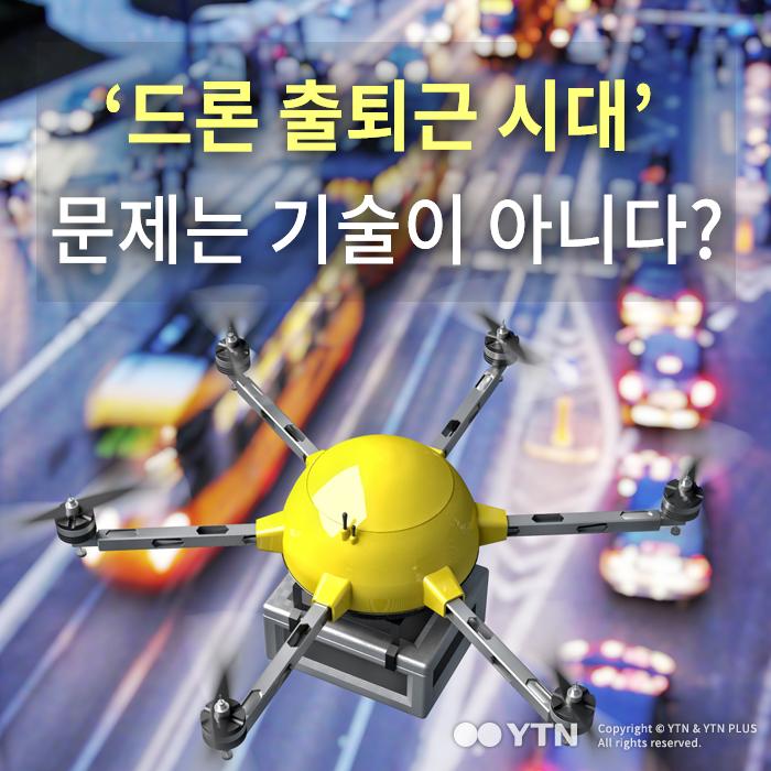 [한컷뉴스] '드론 출퇴근 시대' 문제는 기술이 아니다?