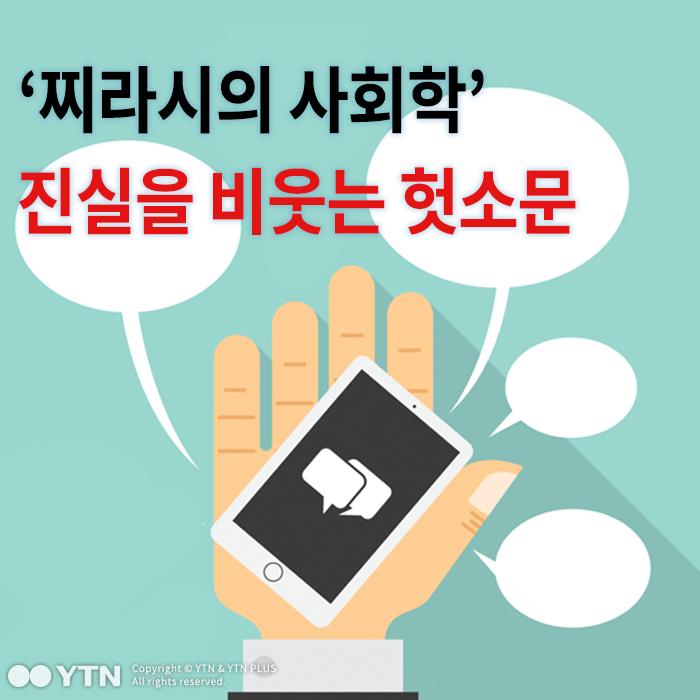 [한컷뉴스] '찌라시의 사회학' 진실을 비웃는 헛소문
