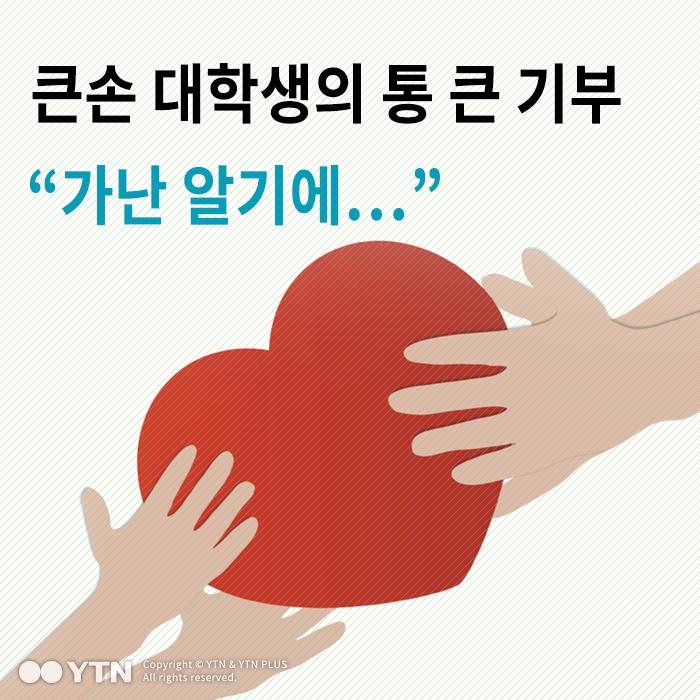 """[한컷뉴스] 큰손 대학생의 통큰 기부 """"가난 알기에…"""""""