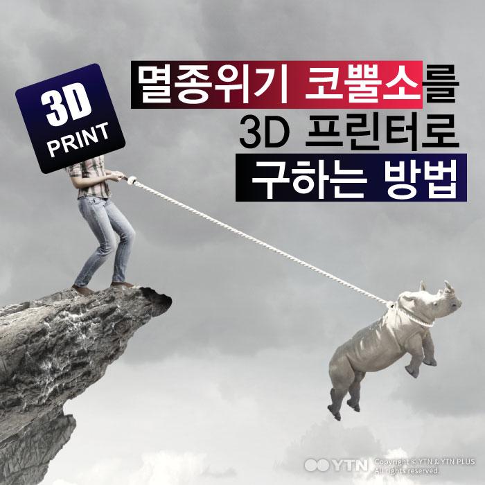 [한컷뉴스] 멸종위기 코뿔소를 3D 프린터로 살리는 방법