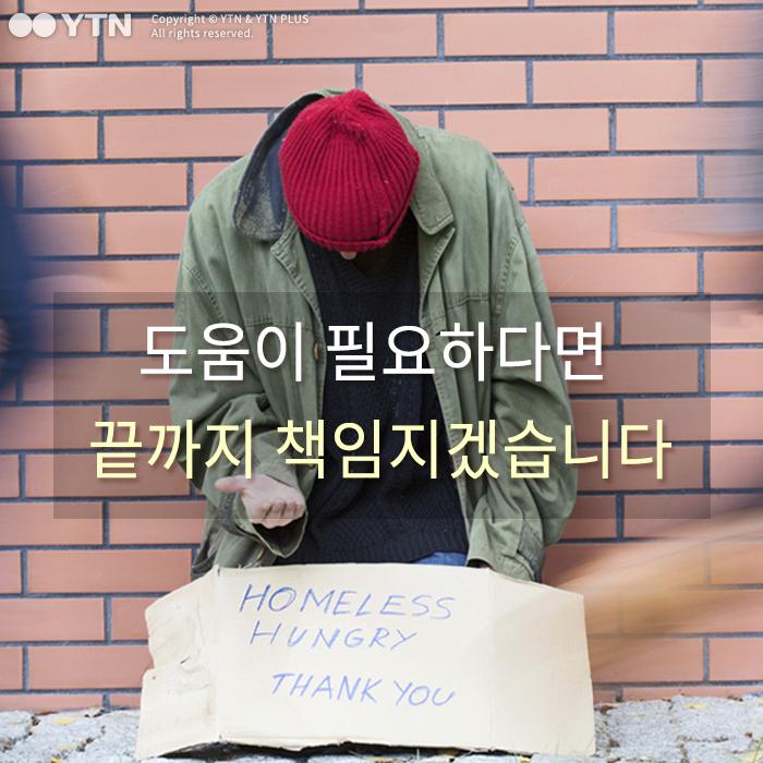 [한컷뉴스] 도움이 필요하다면 끝까지 책임지겠습니다