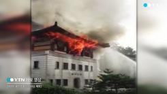 [영상] 돈암동 비구니 사찰에서 불 '잿더미 된 법당'