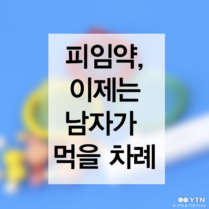 [한컷뉴스] '피임약, 이제는 남자가 먹을 차례'