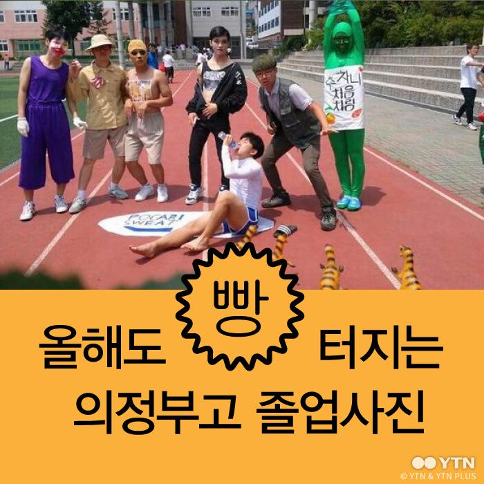 [한컷뉴스] 올해도 '빵'터지는 의정부고 졸업사진