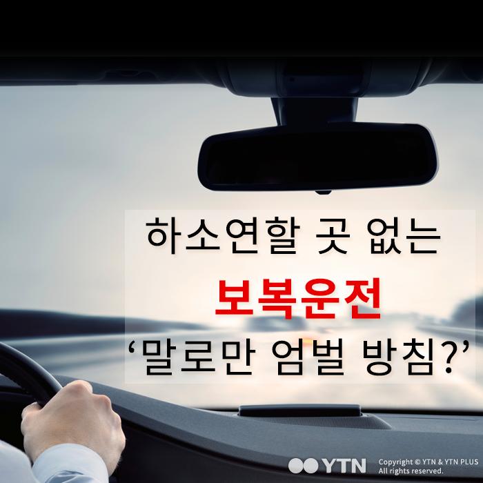 [한컷뉴스] 하소연할 곳 없는 보복운전…'말로만 엄벌 방침?'