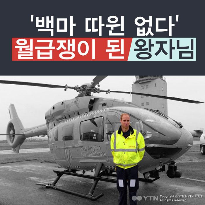 [한컷뉴스] '백마 따윈 없다' 월급쟁이 된 왕자님