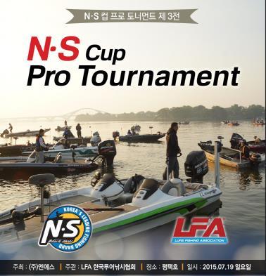 평택호, LFA 프로 토너먼트 제 3전 열려