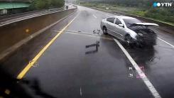 [제보영상] 빗길 돌발 사고 '뒤 따르던 차'의 운명은?
