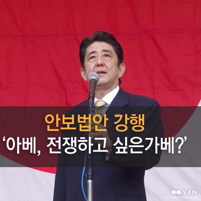 [한컷뉴스] 안보법안 강행 '아베, 전쟁하고싶은가베?'