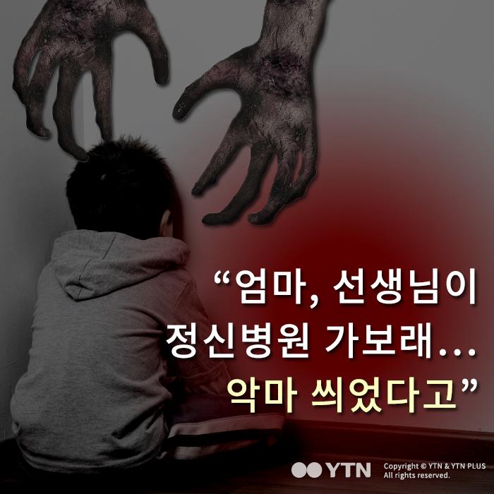 """[한컷뉴스] """"엄마, 선생님이 정신병원 가보래…악마 씌었다고"""""""