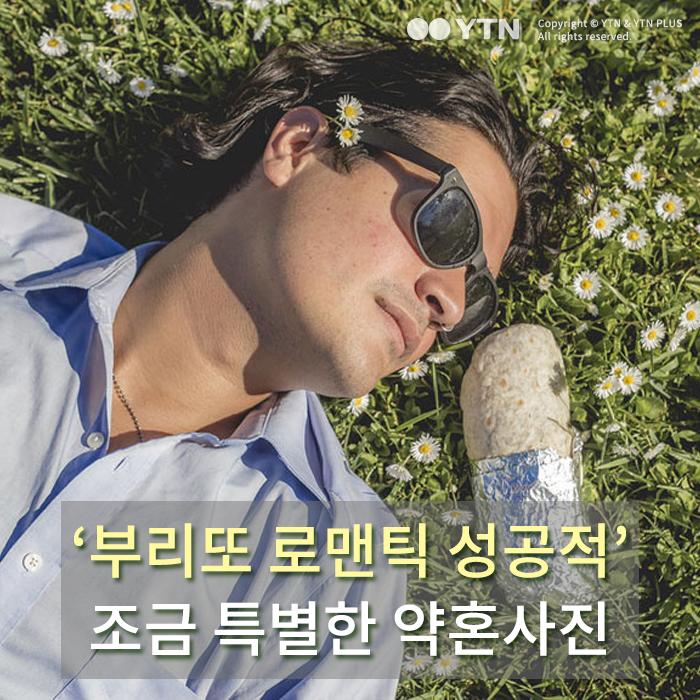 [한컷뉴스] '부리또 로맨틱 성공적' 조금 특별한 약혼사진