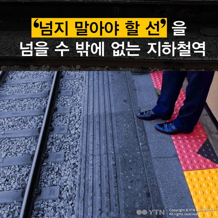 [한컷뉴스] '넘지 말아야 할 선'을 넘을 수 밖에 없는 지하철역