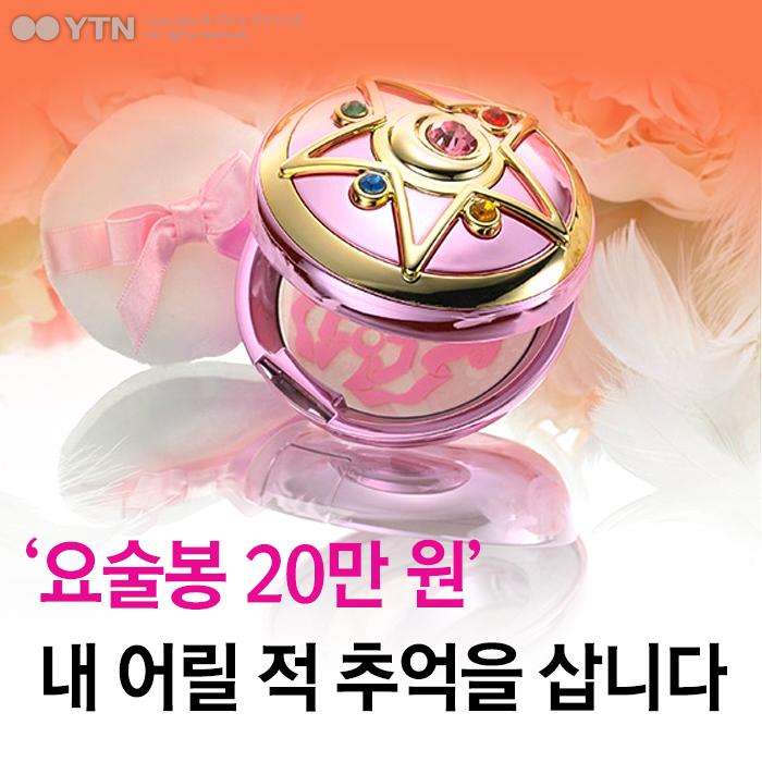 [한컷뉴스] '요술봉 20만 원' 내 어릴적 추억을 삽니다