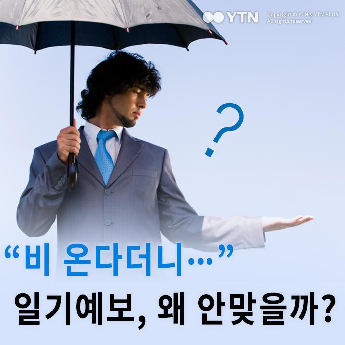 [한컷뉴스] '비 온다더니…' 일기예보 왜 자꾸 틀릴까?